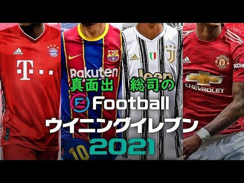 [ウイイレ2021 PES2021]初見さん大歓迎!チャンネル登録お願い致します!PESリーグやるよー!!