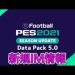 【視聴注意】データパック5.0 新搭載IMまとめ 【ウイイレ2021】DATAPACK5.0 PES2021