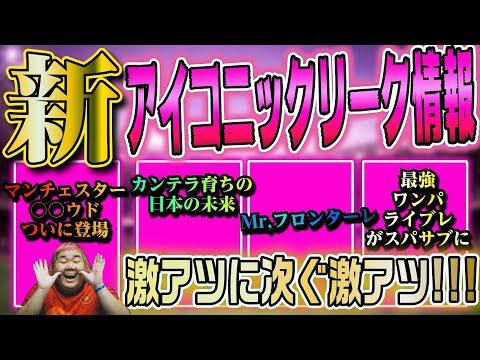 わお!わお!わお!【ウイイレ2021】新アイコニックリーク情報!!