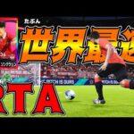 【世界最速】新登場IMチャナティップ獲得→初ゴールRTA【ウイイレ2021】