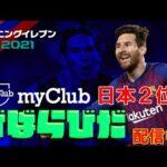 【ウイイレ2021】マイクラブ2位、レート5700、連勝チャレンジ中 【PES21】