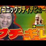 アイコニックプティレベマ【ウイイレ2021】なんだこのチームは!プティに対するチームメイトの姿勢にちゃまブチギレ!