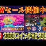 【GWセール】PS4ウイイレ2021セール中!3000コインが2500円!? クラブエディション買ってない方にも朗報!