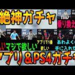 帰宅!!超神ガチャ来たんで引きます!!【ウイイレ2021】PS4&アプリ