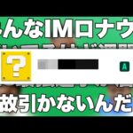 最強週間FPで暴れまくる動画【ウイイレアプリ2021】