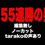 255連勝のプロゲーマーとマッチング。連勝記録日本1位は伊達じゃない。だが大人を舐めるなよ!試合をじっくり見てください。【ウイイレ2021】