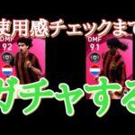 フリット&ライカールト確保の回【ウイイレ2021】
