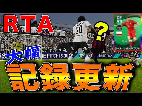 【ウイイレ2021】新FPガチャでRTA!!最強FWが爆誕してしまいました。