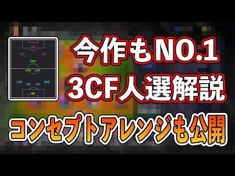 【ウイイレ2021】今作も最強!?3CF監督の人選解説!!代用選手&コンセプトアレンジも公開します!!
