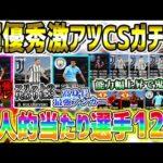 【ヤバい】即ガチスカ級選手多すぎる!!個人的当たり選手12選!!【ウイイレ2021】PS4&アプリ
