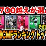 【1700越えが選ぶ!】最強CMFランキング トップ8【ウイイレアプリ2021】