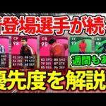 【激熱】アイコニックロナウド無料配布!?今週のガチャ引く!【ウイイレアプリ2021】