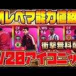 5/20FPガチャランキング【ウイイレ2021】久保くんにスーパーサブ!?