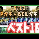 5/13FPガチャランキング【ウイイレ2021】FP&CLガチャが登場!ベスト10を紹介!