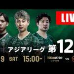 プロの本気のウイイレ。ライブ配信!!! vs Box Gaming 東京ヴェルディeスポーツ E-LEAGUE 2021   MATCHWEEK 11