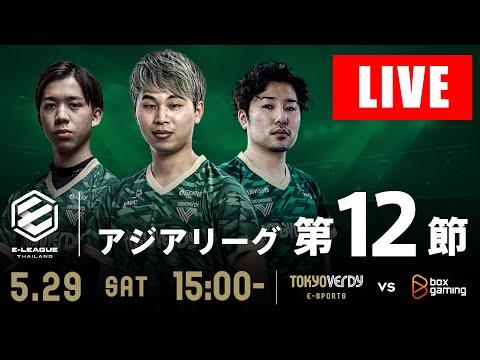 プロの本気のウイイレ。ライブ配信!!! vs Box Gaming 東京ヴェルディeスポーツ E-LEAGUE 2021 | MATCHWEEK 11