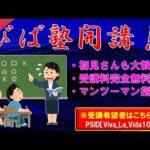 【ウイイレ2021】日本2位が教える、ウイイレ塾!コーチング生配信!!! 質問OK【参加者募集中】
