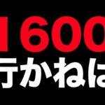 ガチンコオンライン!【ウイイレアプリ2021】