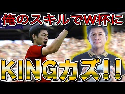 IM三浦知良登場!【ウイイレ2021】日本サッカー界の王の夢!W杯出場をおれがさせる!!