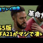 【PS5版FIFA21】最速プレイ映像!!マジで進化しすぎて凄い!【たいぽんげーむず】