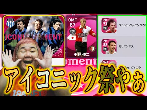 新交換IM登場!さらに日本の夢!小野伸二がアイコニックになって登場だ!インテルIMも再来【ウイイレ2021】