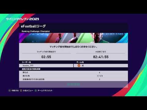 【ウイイレ2021】チャンピオン帯ランキングチャレンジ