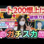 【ウイイレ2021アプリ】ガチスカ紹介&レート上げ企画第6弾!
