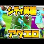 シティ英雄アグエロ&月間プレー集!!!【ウイイレアプリ2021】