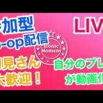 ウイイレ2021参加型コープ配信、初見さん大歓迎!