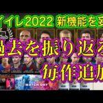 【妄想2022】ウイイレ2022 実装されて欲しい新機能、新モードを妄想!過去作を振り返ると色々追加されてきた!