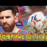 PS5版のFIFA21がヤバすぎる!旧世代機と顔比較でメッシの顔が違いすぎる…!そしてボールの凹みも凄い!