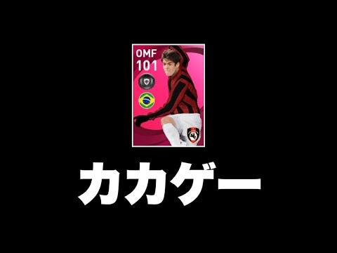 [ウイイレ2021]ランキングチャレンジFP縛り14~