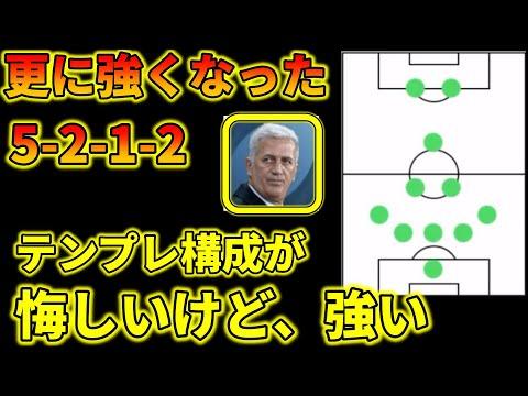 シン・ペトコヴィッチ(5-2-1-2)【ウイイレアプリ2021】